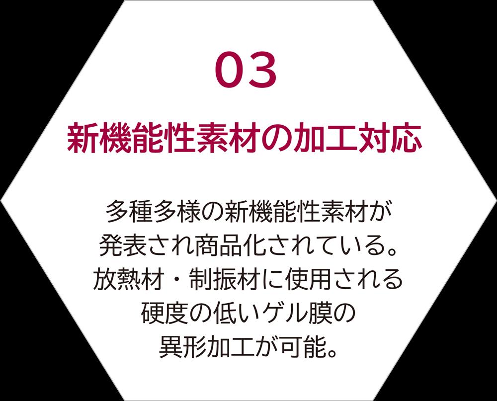 不二パッキング製作所 特徴(3)