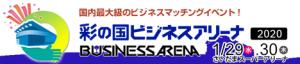 彩の国ビジネスアリーナ2020